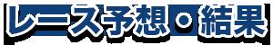 ボートレース・競艇 - 予想 [コンピュータ予想] | 競艇倶楽部